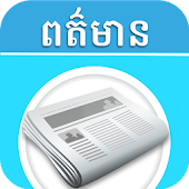 Khmer News Pro