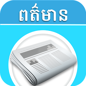Khmer News Pro for Android