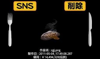 Screenshot of 肉 -niku-