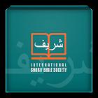 Sharif Bible Society icon