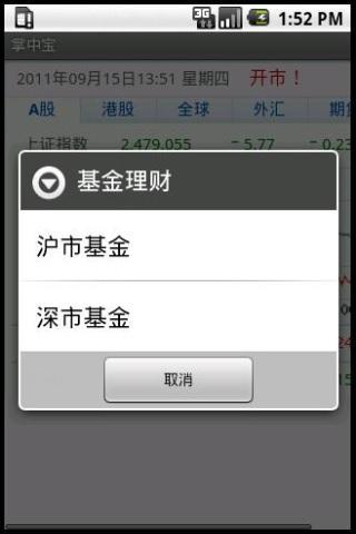 免費下載財經APP|移动财经宝 app開箱文|APP開箱王