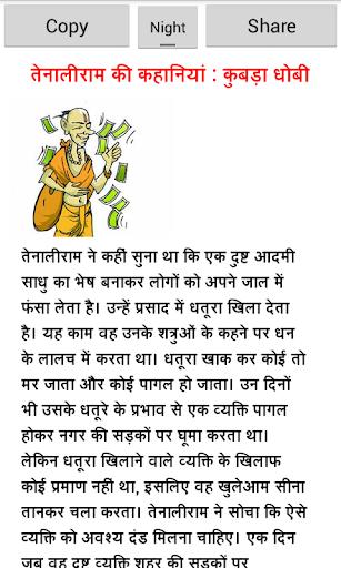 Tenali Ram Hindi Story Book