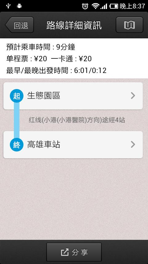高雄捷運 Kaohsiung MRT - screenshot