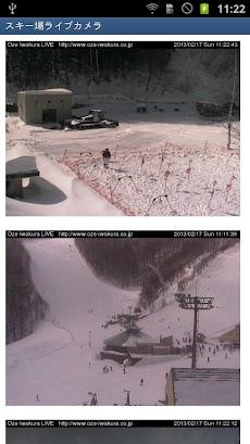 スキー場ライブカメラのおすすめ画像4