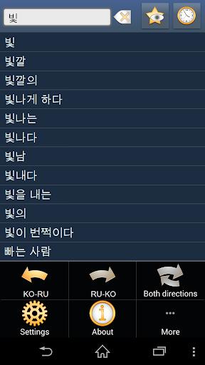 Korean Russian dictionary +
