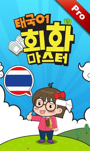 태국어 회화 마스터PRO