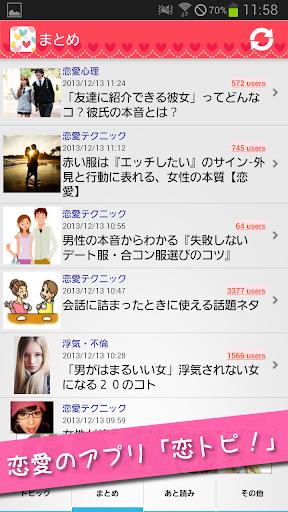恋トピ! - 男女のホンネが分かる恋愛の恋話アプリ
