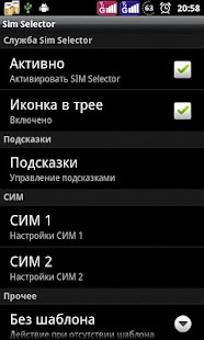 Sim selector - screenshot thumbnail