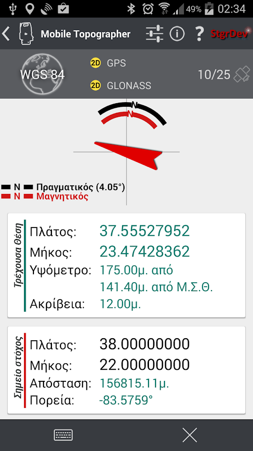 Mobile Topographer - screenshot