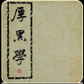 厚黑学(全集)