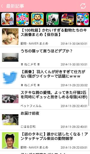 ペットまとめニュース