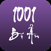 1001 Bí Ẩn Thế Giới (Cực Hay)