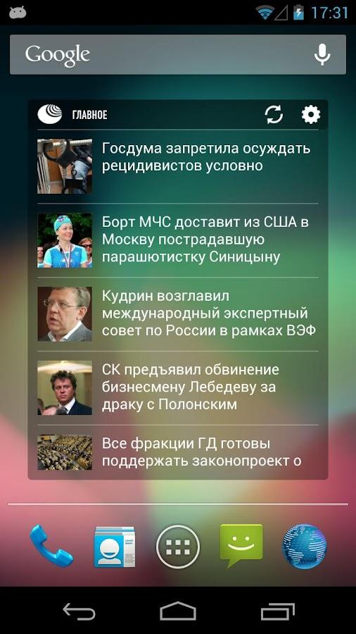 РИА Новости– скриншот