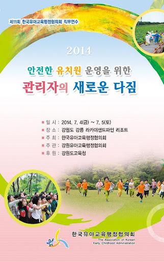 한국유아교육행정협의회