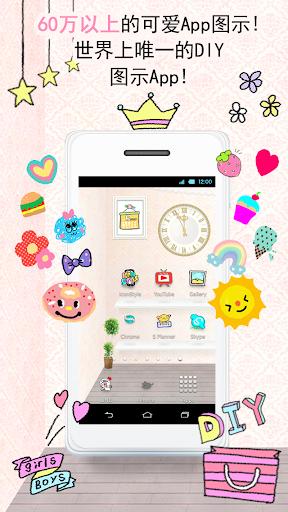 自创桌面主题App IconStyle可无限下载桌布及壁纸