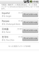 Screenshot of Easy SMS Japanese language