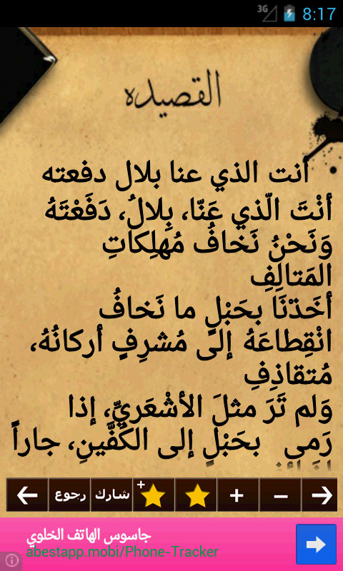 ‫روائع الفرزدق‬‎- screenshot