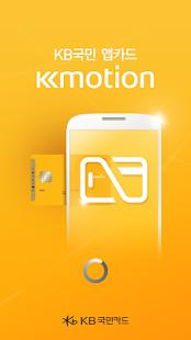 KB국민 앱카드 Kmotion