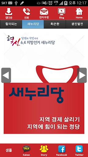 최금손 새누리당 서울 후보 공천확정자 샘플 모팜
