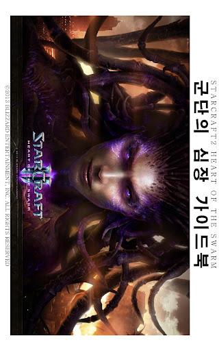 군단의 심장 가이드북 by STX SOUL