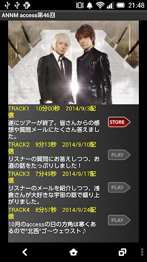 ACCESSのオールナイトニッポンモバイル第46回