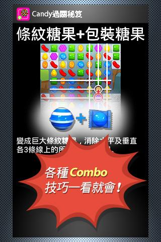 Candy過關秘笈-含Soda(非官方版)- screenshot