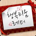 행복티움 레터 icon