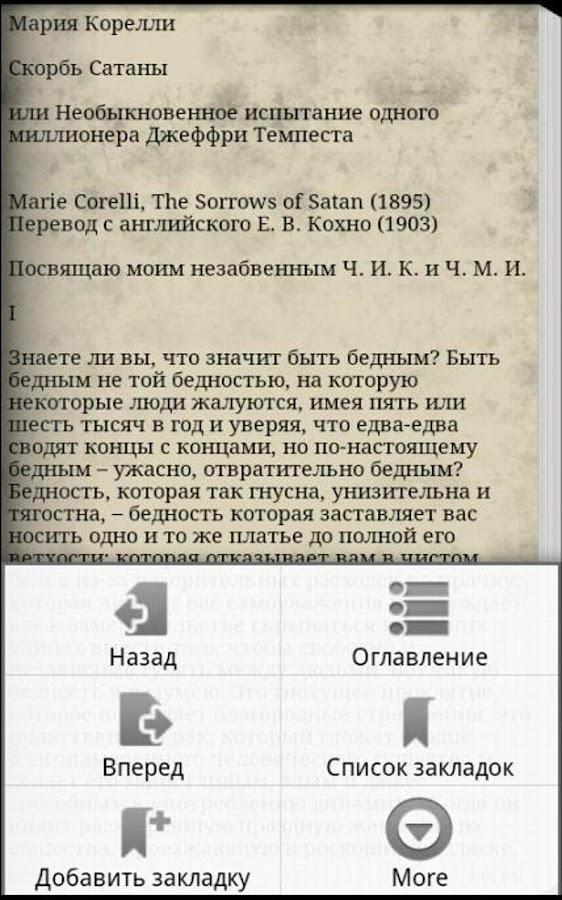 Скорбь сатаны аудиокнига
