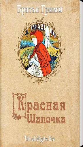 Красная Шапочка. Братья Гримм