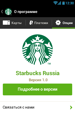 Starbucks Russia - screenshot