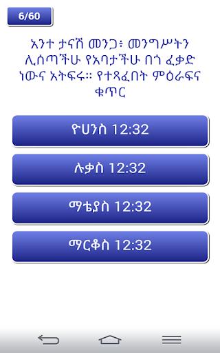 Amharic Bible Quiz