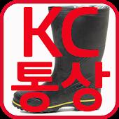 KC통상 (운동화, 일반장화, 패션장화 전문점)