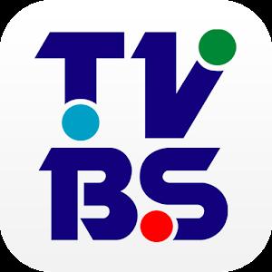 TVBS 新聞 App LOGO-APP試玩