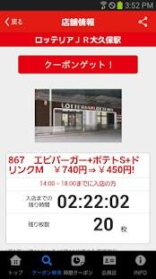 ロッテリア公式アプリ - screenshot thumbnail