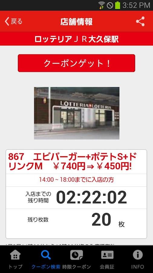 ロッテリア公式アプリ - screenshot