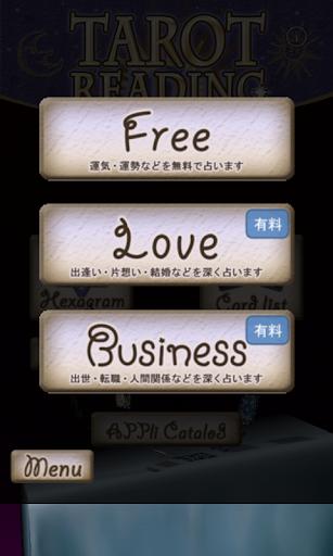 玩生活App|タロット占い免費|APP試玩