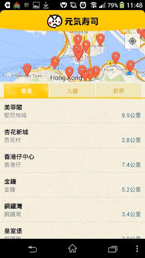 無料生活Appの元気寿司 Genki Sushi|記事Game