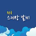 스키장 날씨예보 logo