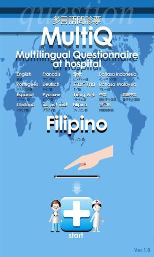 多言語問診票 MultiQ(フィリピン語_日本語)