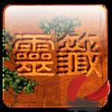 心靈運籤 – 占卜 logo