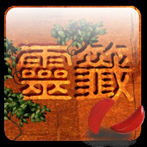 心靈運籤 – 占卜 for PC and MAC