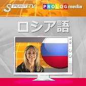 ロシア語 -- SPEAKIT! -ビデオ講座 (d)