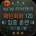 NEW 이보영의 영어 패턴 회화 120 기본편 icon