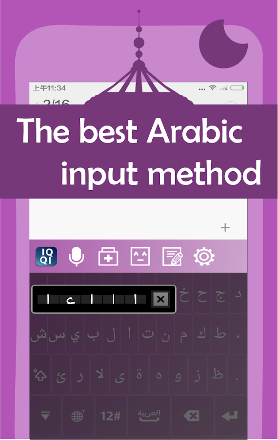 IQQI Arabic Keyboard- screenshot