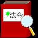 医療系法律検索ツール logo