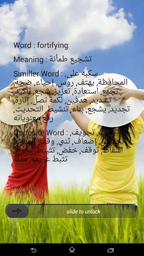 English-Arabic Lock Dictionary