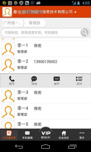 免費社交App|同事社区|阿達玩APP