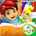 人気絵本が読み放題「スマほん」赤ちゃん子供向けのアプリ無料 icon
