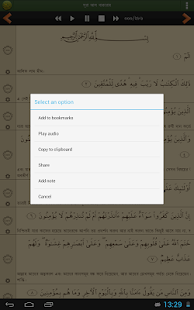 Quran Bangla PRO (বাংলা) screenshot