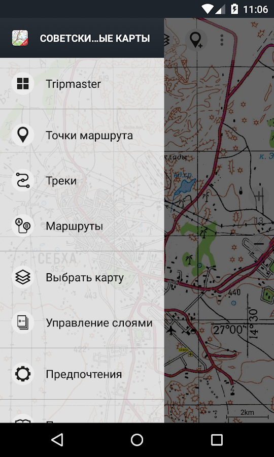 Soviet Military Maps Free - screenshot